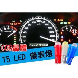 光太郎 T5 COB晶體式 LED燈泡 兩顆入 儀表板燈 中控台 面板燈 氣氛燈 紅光 藍