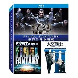 Final Fantasy 太空戰士 王者之劍 系列三碟收藏版 藍光BD^(2016 12