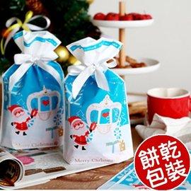 烘焙包裝袋 聖誕老人 藍色抽繩袋禮品袋 餅乾袋 單售【HH婦幼館】