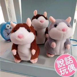 兒童毛絨玩具 創意會說話的倉鼠 錄音小老鼠公仔 模仿 【HH婦幼館】