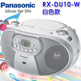 【福利品出清下殺.免運費!】Panasonic國際牌 MP3/USB手提音響(RX-DU10)
