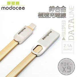 MODOCEE MDK~X9 Micro USB 鋅合金極速充電線 傳輸線 2.1A OP