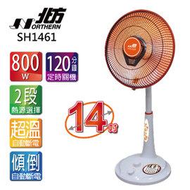 【現貨供應下殺.碳素燈管不刺眼.免運費】北方14吋立式碳素電暖器 SH1461 SH-1461