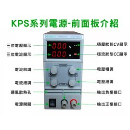 【直流電】110V 專用 直流電源供應器 30V/5A 可調 迷你電源 超級輕便 PS-305D 生產測試 維修