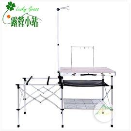 露營小站~【98001A】GO SPOT手提式料理桌+外袋 / 行動廚房 98001
