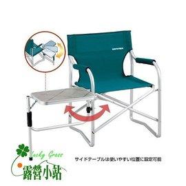 露營小站~【7315012004】 日本SOUTH FIELD 美樂地導演椅附桌、休閒椅