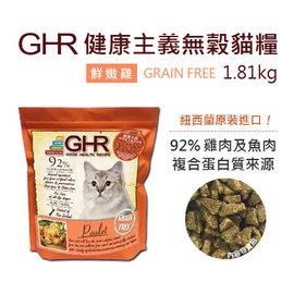 不吃包退~1399~~加購 區~~ GHR 健康主義無穀貓糧~鮮嫩雞1.81kg ^(83