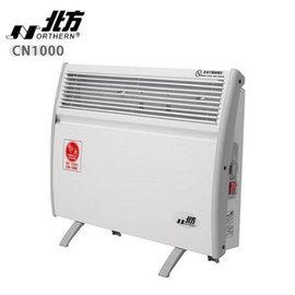 北方第二代對流式電暖器 CN1000(免運費)