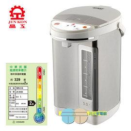~家電王~ ~晶工牌~5.0L電動給水熱水瓶 JK~8350