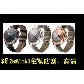 ASUS ZenWatch3 智慧型手錶 防爆全屏刮高清膜/亮面透光靜電液晶錶面螢幕保護貼