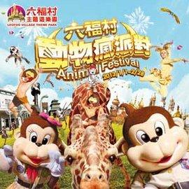 【假日專用票 * 農曆春節可用】六福村樂園 + 動物園 - 入園券