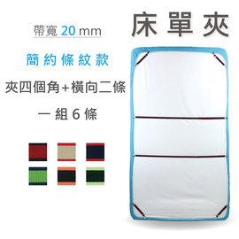 床單夾~嬰兒床120^~60cm~窄版20mm~四角 二橫~~簡約條紋款~ 寢具、嬰兒床、