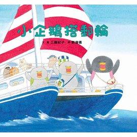 小企鵝搭郵輪^(小魯^)~小雞逛超市 工藤紀子作品~~小企鵝系列^~用色鮮明活潑、故事流暢