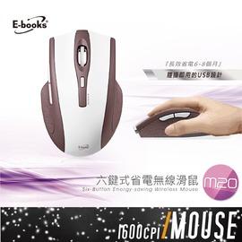 ~迪特軍3C~E~books M20 六鍵式省電無線滑鼠 三段式切換DPI