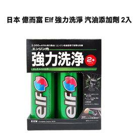~奧力特國際~ 製 ELF 億而富 加速力 2入裝 汽油添加劑 有效去除積碳 拔水 E12