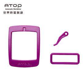 ATOP 世界時區腕錶 ~ DIY系列 扣件 DIY~Buckle~01 紫色