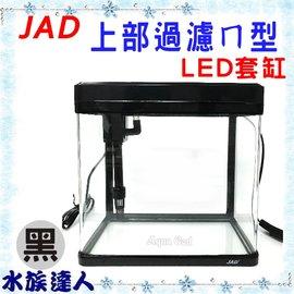 【水族達人】【魚缸】JAD《上部過濾ㄇ型LED套缸 MS-220(黑色)》含上部過濾+LED燈具