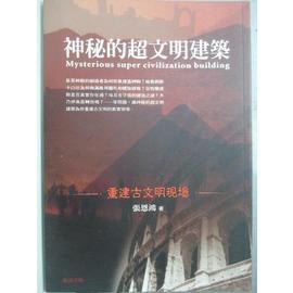 ~書寶 書T1╱歷史_JLZ~神秘的超文明建築~解讀文明04_張恩鴻