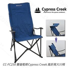 探險家戶外用品㊣CC-FC250 賽普勒斯Cypress Creek 高折背大川椅 大川椅收納變小川椅高背椅摺疊椅折疊椅休閒椅