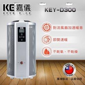 ◤贈小白兔暖暖包◢ 嘉儀 HELLER 即熱式 IP21防潑水電膜電暖器 KEY-D300