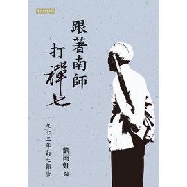 白象文化生活館 - 跟著南師打禪七:一九七二年打七報告