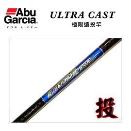 ◎百有釣具◎瑞典ABU ULTRA CAST UC630-7 A 極限遠投竿 (磯投竿) 7號-630~送母線一捲