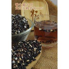 ^~黃記五穀美味工坊^~^(純棉質濾茶紙包裝^)養生紫米茶25公克 12小包 共300公克