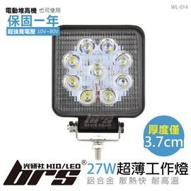 ~BRS光研社~27W 超薄 工作燈 LED 方 探照燈 卡車燈 越野車燈 車頂燈 照明燈