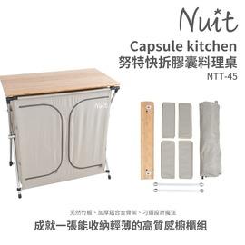 探險家戶外用品㊣NTT45 努特NUIT 膠囊竹板料理櫥櫃 超耐重 行動廚房 魔術櫥櫃 快速可搭起