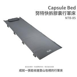 探險家戶外用品㊣NTB85 努特NUIT 鋁合金快拆式膠囊行軍床  登山 速可搭起 休閒床摺疊床背包客登山露營 單人摺疊床 折疊床