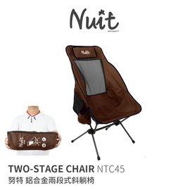 探險家戶外用品㊣NTC45 努特NUIT 鋁合金無扶手兩段可調折疊椅 7075航太鋁合金  登山 束狀收納 靠背椅休閒椅 大川椅