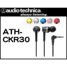 立即出貨~台南~東菱~ATH ~ CKR30 鐵三角 耳塞式 耳機 audio techn