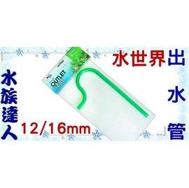 【水族達人】水世界AQUA WORLD《出水管 12/16mm G-031-12》12/16 跨接出水管/圓桶配件
