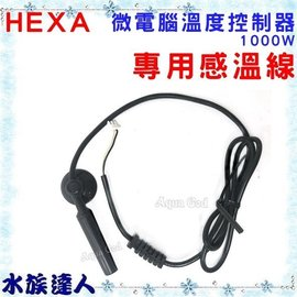 【水族達人】海薩 HEXA《微電腦電子溫度控制器1000W 726965 專用感溫線》感溫線