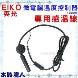 ~水族 ~英光 EIKO~微電腦電子溫度控制器1000W 726972 感溫線~感溫線