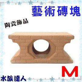 【水族達人】【裝飾品】陶瓷《藝術磚塊 小型磚 1入 F-2001M 》陶瓷磚 單孔 可堆疊 提供魚兒 繁殖 躲藏 裝飾