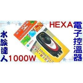 【水族達人】海薩 HEXA《電子控溫器 1000W》控溫主機/加溫器/加熱器 自動斷電設計,安全可靠!