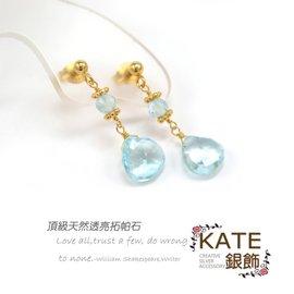 純銀耳環 天然拓帕石 水滴垂墜 純銀鍍K金 珠寶展 款 925純銀寶石耳環 KATE銀飾
