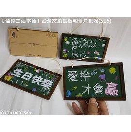 ~佳樺 本舖~ 文創黑板明信片^(S15^)可郵寄勵志療癒小物座右銘擺件掛飾 聖誕節  情