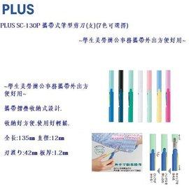 PLUS SC~130P 攜帶式筆型剪刀^(支^)^(7色擇^)^~學生美勞辦公事務攜帶外