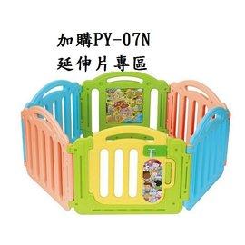 【紫貝殼】『SL05-11』【CHING-CHING親親】加購PY-07N歡樂圍欄/兒童安全遊戲圍欄/柵欄-單片加板 (一般延伸片、基本門欄片)