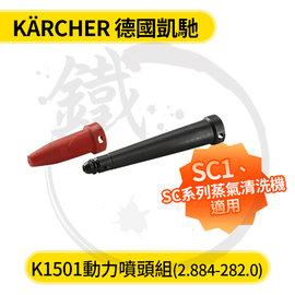 ~小鐵 ~Karcher 德國凱馳 SC1 動力噴頭 K1501~強力噴頭 增壓噴頭 隙縫