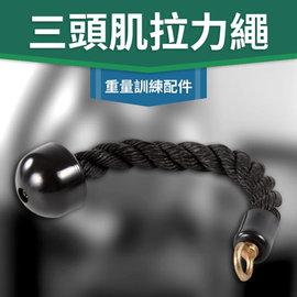 M13~18 ~黑色硬質尼龍~單手拉力繩╱三頭肌拉力繩╱訓練繩╱肌繩╱麻繩拉桿╱重量訓練