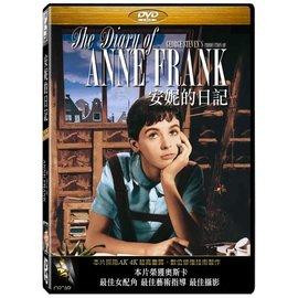 合友唱片 安妮的日記 DVD The Diary of Anne Frank