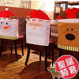 聖誕節裝飾 卡通椅子套 餐椅套 椅罩 聖誕帽節日用品【HH婦幼館】
