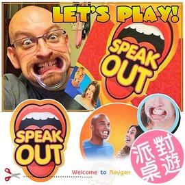 美國說出來玩具speak out game 牙套玩具遊戲聖誕節玩具 桌遊 派對 英文版【HH婦幼館】