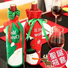 新款聖誕節裝飾用品 刺繡老人雪人聖誕紅酒瓶套禮品袋 香檳紅酒套 【HH婦幼館】