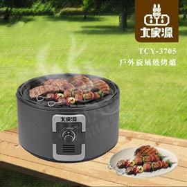 ~ 家電網~ ~大家源 戶外旋風燒烤爐 TCY~3705烤肉 燒菜 露營 另售TCY~37