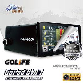 BuBu車用品【PAPAGO! GoPad DVR 7 藍牙聲控導航與行車紀錄平板】免運費