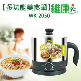 【維康】1.8L多功能美食鍋WK-2050 =304不鏽鋼內膽=